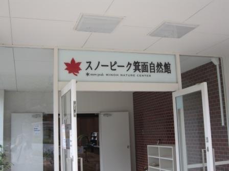 箕面キャンプフィールド 065.jpg