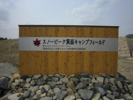 箕面キャンプフィールド 071.jpg
